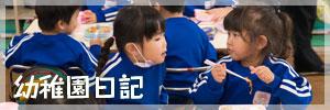 幼稚園日記